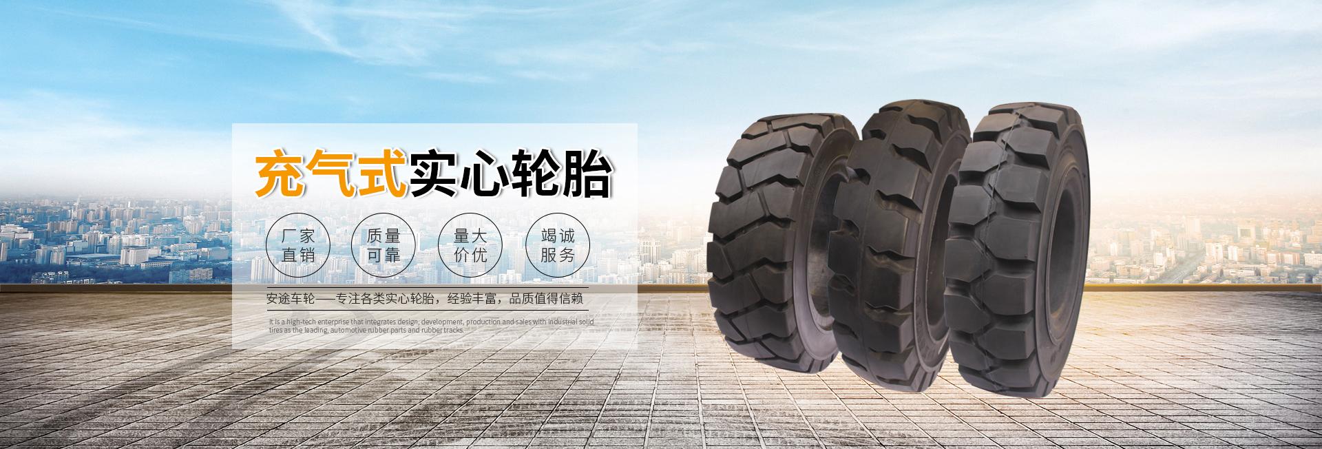 实心橡胶轮胎